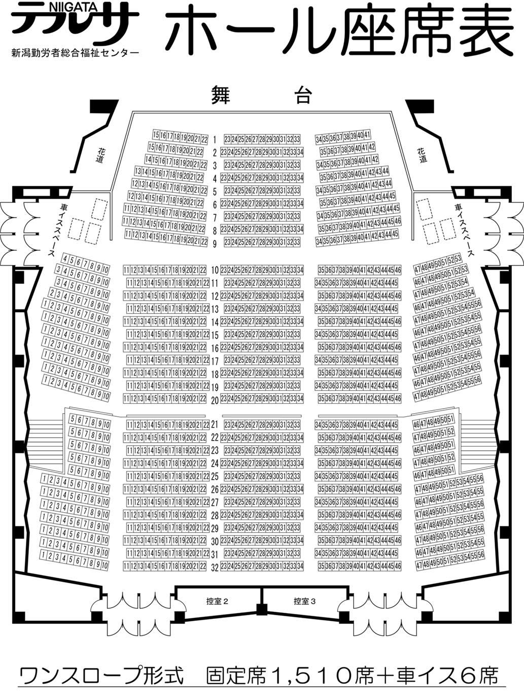 座席 表 テルサ 新潟